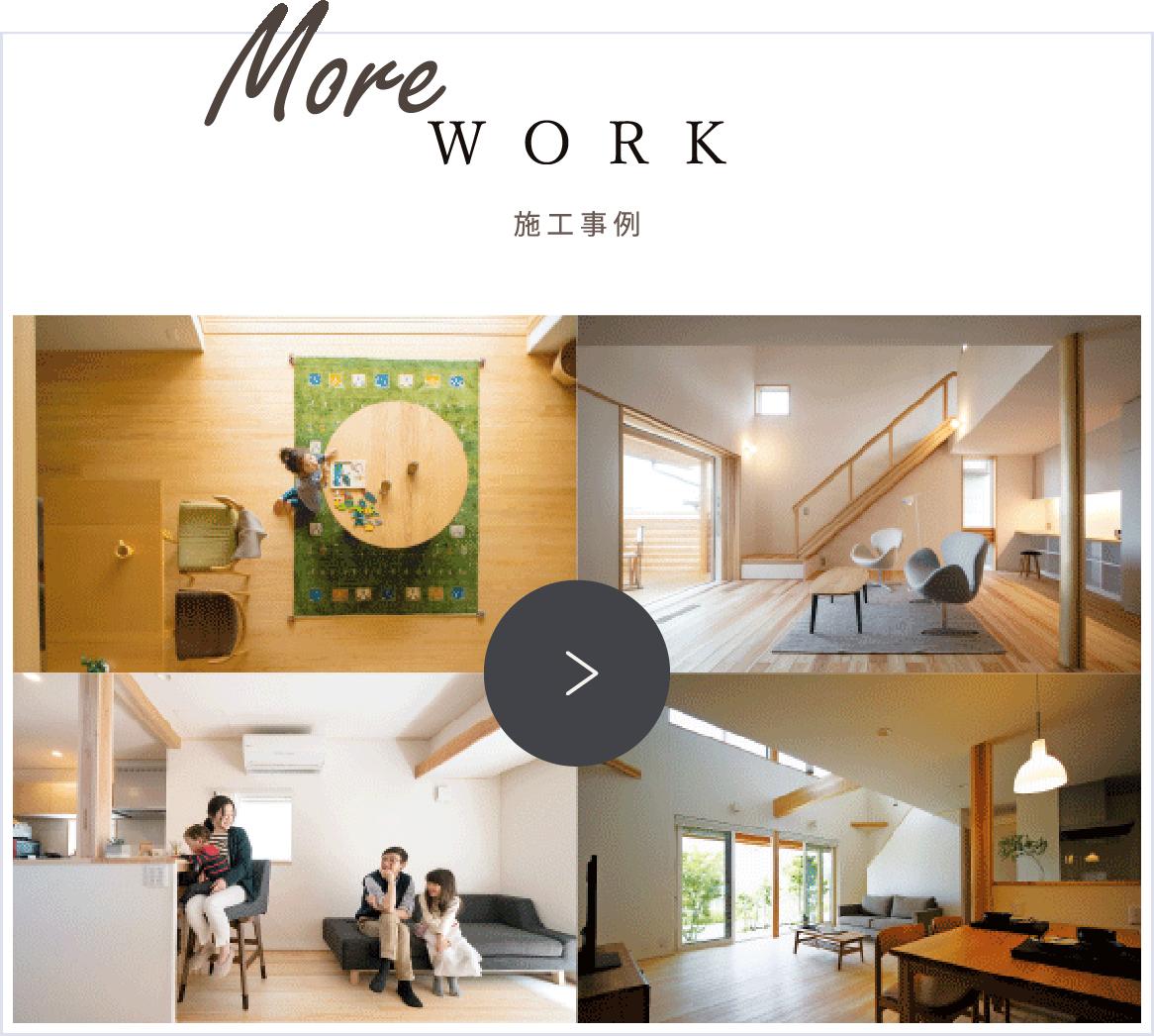 【More】work 施工事例